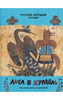 Лиса и журавль. Русские народные сказки