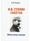 И. В. Сталин смеется. Юмор вождя народов 1