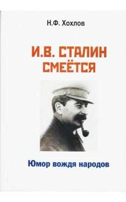 И. В. Сталин смеется. Юмор вождя народов