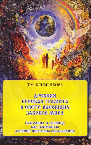 Древняя русская грамота в свете Всеобщих Законов Мира
