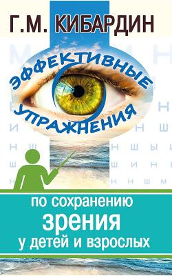 Эффективные упражнения по сохранению зрения у детей и взрослых
