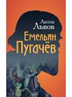 Емельян Пугачёв 1