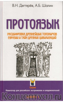 Протоязык. Расшифровка древнейших топонимов евразии и тайн древних цивилизаций. Том 1