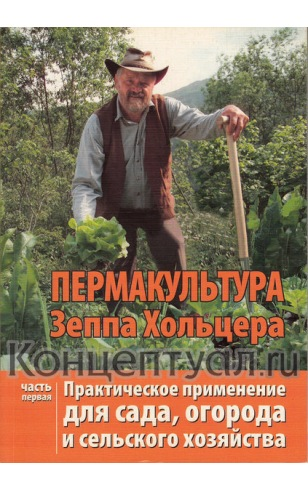 Пермакультура Зеппа Хольцера. Том 1