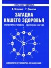 Загадка нашего здоровья. Биоэнергетика человека - космическая и земная. Книга 1. Физиология от Гиппократа до наших дней 1