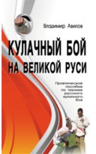 Кулачный бой на Великой Руси. Практическое пособие по технике кулачного боя