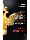 История военной контрразведки. СМЕРШ Империй 1