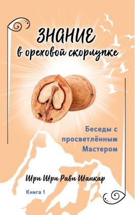 Беседы с просветленным Мастером. Книга 1. Знание в ореховой скорлупке
