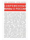 Современные мифы о России 1
