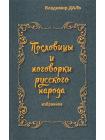 Пословицы и поговорки русского народа. Избранное 1