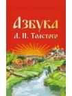 Азбука Л.Н. Толстого 1