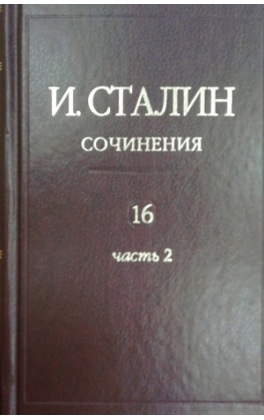 И. Сталин. Сочинения. Том 16. Часть 2. Январь 1949 - Февраль 1953