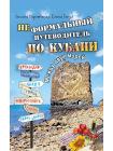 Неформальный  путеводитель по Кубани. Между двух морей 1