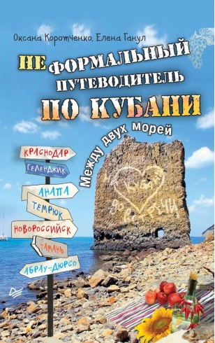 Неформальный  путеводитель по Кубани. Между двух морей