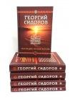 Хронолого-эзотерический анализ развития современной цивилизации. Комплект из пяти томов 1