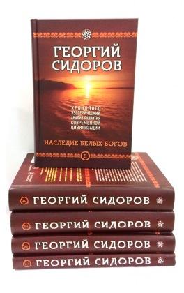Хронолого-эзотерический анализ развития современной цивилизации. Комплект из пяти томов