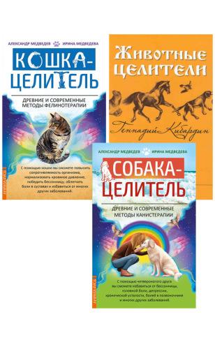 Исцеляющая сила животных. Комплект из 3-х книг