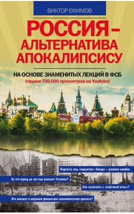 Россия - альтернатива апокалипсису