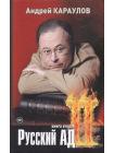 Русский ад. Книга II 1