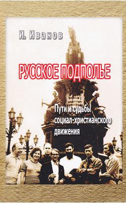 Русское подполье. Пути и судьбы социал-христианского движения