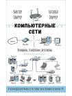Компьютерные сети. Принципы, технологии, протоколы. Юбилейное издание 1