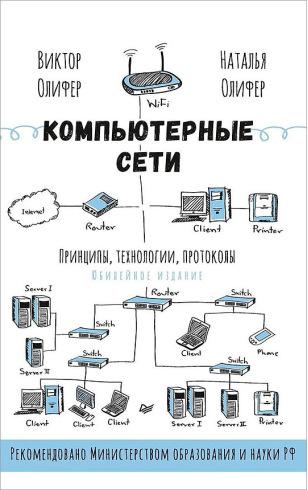 Компьютерные сети. Принципы, технологии, протоколы. Юбилейное издание