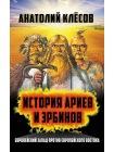 История Ариев и Эрбинов. Европейский Запад против Европейского Востока 1