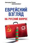 Еврейский взгляд на русский вопрос 1