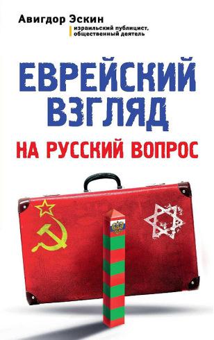 Еврейский взгляд на русский вопрос