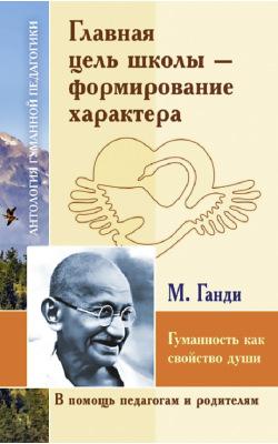 АГП Главная цель школы - формирование характера. М.Ганди