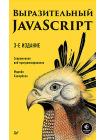 Выразительный JavaScript. Современное веб-программирование 1