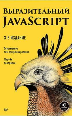 Выразительный JavaScript. Современное веб-программирование