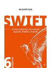 Swift. Основы разработки приложений под iOS, iPadOS и macOS 1