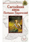 Светлейший князь Потёмкин-Таврический 1