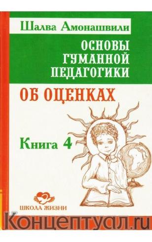 Основы гуманной педагогики. Книга 4. Об оценках