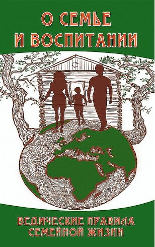 О семье и воспитании. Ведические правила семейной жизни: сб. высказываний Бхагавана Шри Сатьи Саи Бабы