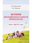 История демографического развития великороссов. Взлет: 1646-1917 годы 1