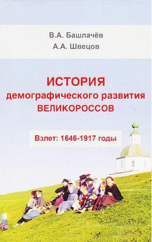 История демографического развития великороссов. Взлет: 1646-1917 годы