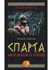 Спарта. Мир богов и героев 1