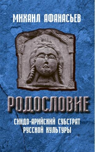 Родословие. Синдо-арийский субстрат русской культуры