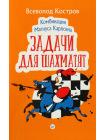 Комбинации Магнуса Карлсена. Задачи для шахматят 1