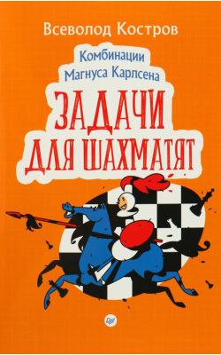 Комбинации Магнуса Карлсена. Задачи для шахматят