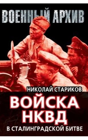 Войска НКВД в Сталинградской битве