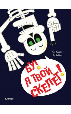 Бу! Я твой скелет!