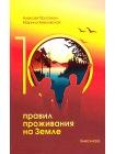 10 правил жизни на Земле. Книга-игра 1