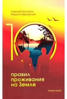 10 правил жизни на Земле. Книга-игра