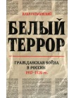 Белый террор. Гражданская война в России. 1917-1920 гг. 1
