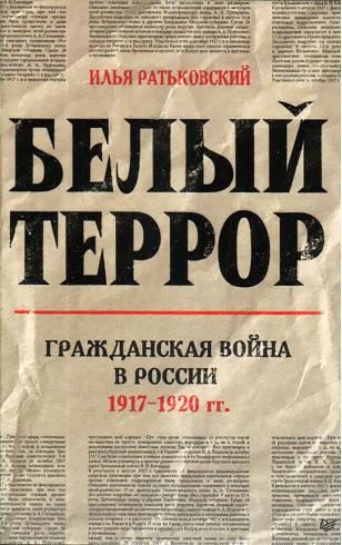 Белый террор. Гражданская война в России. 1917-1920 гг.