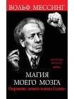 """Магия моего мозга. Откровения """"личного телепата Сталина"""" 1"""