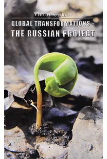Global transformations - the Russian project
